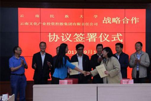 云南民族大学与云南文投集团签署战略合作协议