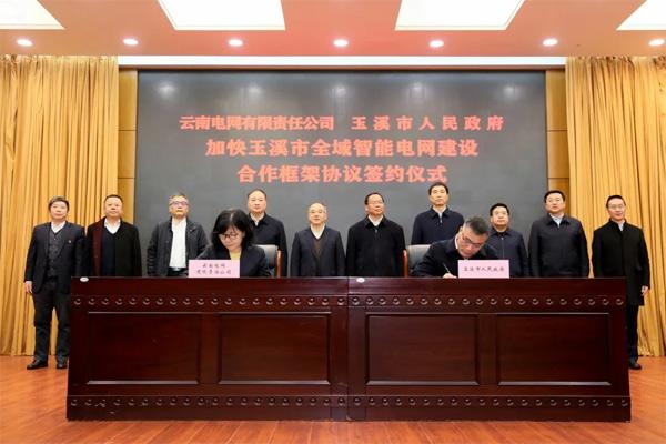 玉溪市政府与云南电网公司签订战略合作框架协议