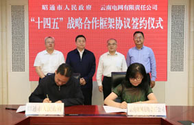 昭通市政府与云南电网公司签订战略合作框架协议