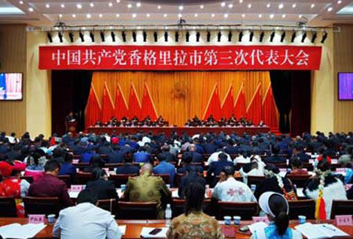 中国共产党香格里拉市第三次代表大会开幕