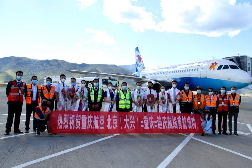 迪庆香格里拉机场开通北京(大兴)=重庆=迪庆航线